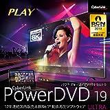 PowerDVD 19 Ultra ダウンロード版
