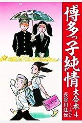 博多っ子純情 大合本 4 Kindle版