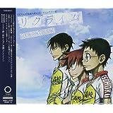 TVアニメ『弱虫ペダル』オープニング・テーマ 「リクライム」