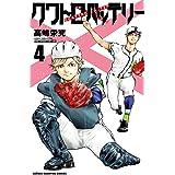 クワトロバッテリー 4 (少年チャンピオン・コミックス)