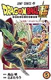 ドラゴンボール超 5 (ジャンプコミックス)