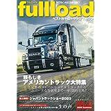ベストカーのトラックマガジンfullload VOL.37 (別冊ベストカー)