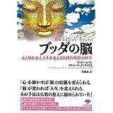 文庫 ブッダの脳: 心と脳を変え人生を変える実践的瞑想の科学 (草思社文庫)