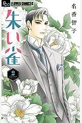 朱い雀(2) (フラワーコミックスα) Kindle版