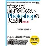 プロとして恥ずかしくないPhotoshopの大原則 改訂四版 (インプレスムック エムディエヌ・ムック)