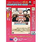 「チエちゃん奮戦記 じゃりン子チエ COMPLETE DVD BOOK」vol.1 (<DVD>)