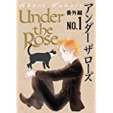 Under the Rose 番外編 No.1 Under the Rose 《番外編》 (バーズコミックス)