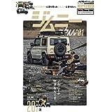 AUTO STYLE vol.20 ジムニースタイル (CARTOPMOOK)