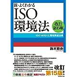 新・よくわかるISO環境法[改訂第15版] ISO14001と環境関連法規