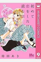 初めて恋をした日に読む話 9 (マーガレットコミックスDIGITAL) Kindle版