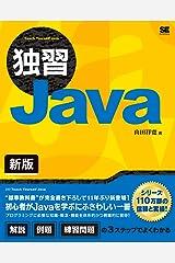 独習Java 新版 単行本(ソフトカバー)