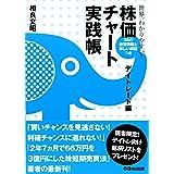 世界一わかりやすい!株価チャート実践帳(デイトレード編)