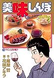 美味しんぼ(78) (ビッグコミックス)