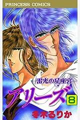 アリーズ 8 雷光の星座宮 Kindle版