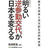明るい逆参勤交代が日本を変える 働き方改革と地方創生の同時実現 (地方創生シリーズ)
