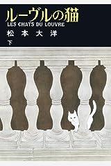 ルーヴルの猫 下 (ビッグコミックススペシャル) Kindle版