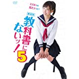 劇場版 教科書にないッ!5 [DVD]