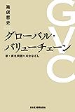 グローバル・バリューチェーン 新・南北問題へのまなざし (日本経済新聞出版)