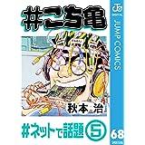 #こち亀 68 #ネットで話題‐5 (ジャンプコミックスDIGITAL)