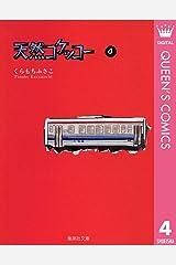 天然コケッコー 4 (クイーンズコミックスDIGITAL) Kindle版