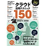 クラウド活用テクニック150 2021年最新版! (テレワークに超役立つ!)