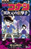 名探偵コナン 異次元の狙撃手 (2) (少年サンデーコミックス)