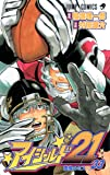 アイシールド21 33 (ジャンプコミックス)