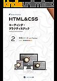 HTML&CSS コーディング・プラクティスブック 2 実践シリーズ