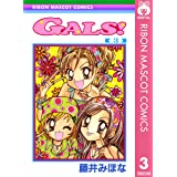 GALS! 3 (りぼんマスコットコミックスDIGITAL)