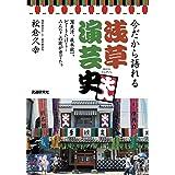 今だから語れる浅草演芸史 渥美清、萩本欽一、ビートたけし・・・みんなこの街が育てた。