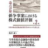 論点詳解 係争事案における株式価値評価〈第2版〉