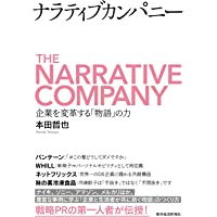 ナラティブカンパニー: 企業を変革する「物語」の力
