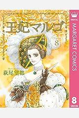 王妃マルゴ -La Reine Margot- 8 (マーガレットコミックスDIGITAL) Kindle版