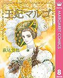 王妃マルゴ -La Reine Margot- 8 (マーガレットコミックスDIGITAL)