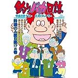 釣りバカ日誌 (105) (ビッグコミックス)