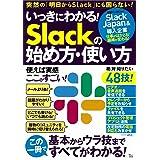 いっきにわかる! Slackの始め方・使い方 (TJMOOK)