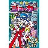 怪盗ジョーカー (25) (てんとう虫コロコロコミックス)
