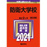 防衛大学校 (2021年版大学入試シリーズ)