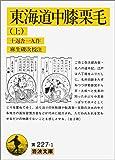 東海道中膝栗毛 上 (岩波文庫 黄 227-1)