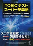 【CD-ROM・音声DL付】新装版 TOEIC(R)テスト スーパー英単語