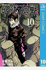 呪術廻戦 10 (ジャンプコミックスDIGITAL) Kindle版