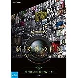 NHKスペシャル 新・映像の世紀 第4集 世界は秘密と嘘(うそ)に覆われた 冷戦 [Blu-ray]