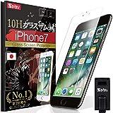 【 iPhone7 ガラスフィルム ~強度No.1】 iPhone7 フィルム [ 硬度10H ] [ 米軍MIL規格取得 ] [ 6.5時間コーティング ] OVER's ガラスザムライ (らくらくクリップ付き)