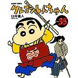 クレヨンしんちゃん : 35 (アクションコミックス)