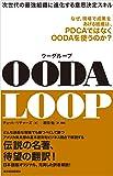 OODA LOOP(ウーダループ)
