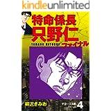 特命係長 只野仁ファイナル デラックス版 4