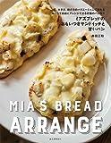 ミアズブレッドのおもいつきサンドイッチと甘いパン: 形、大きさ、焼き方のバリエーションで変わる おうちで自由にアレンジで…