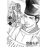 頼長さまBL日記 巻ノ一・巻ノ二 頼長さまBL日記セット (ビーボーイデジタルコミックス)