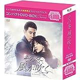 その冬、風が吹く コンパクトDVD-BOX(スペシャルプライス版)