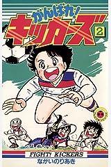 がんばれ!キッカーズ(2) (てんとう虫コミックス) Kindle版